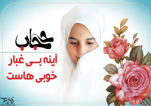 hejab4